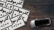گمرک ایران خودروهای گذرموقت قاچاق را معرفی کرد