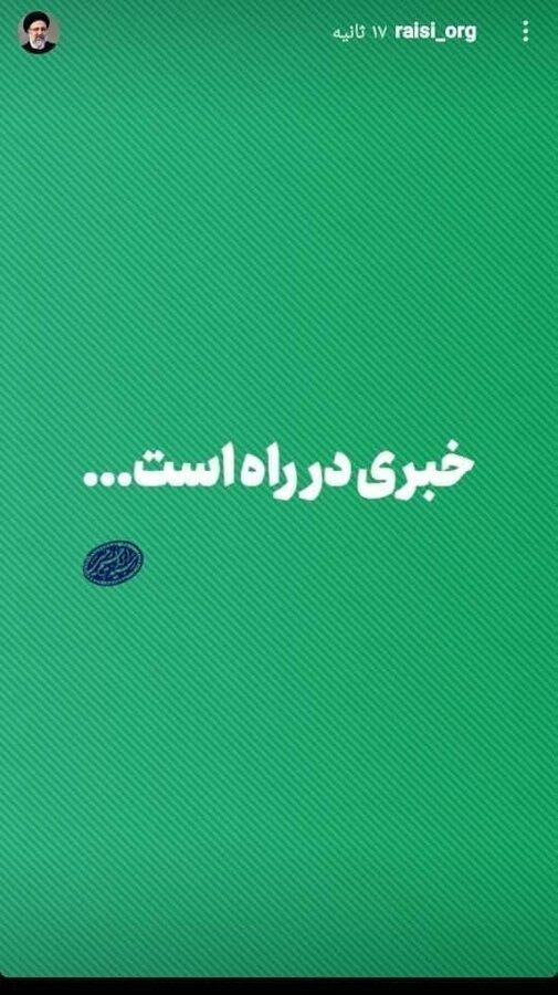 عکس   پست قابل تامل صفحه رسمی ابراهیم رئیسی در اینستاگرام