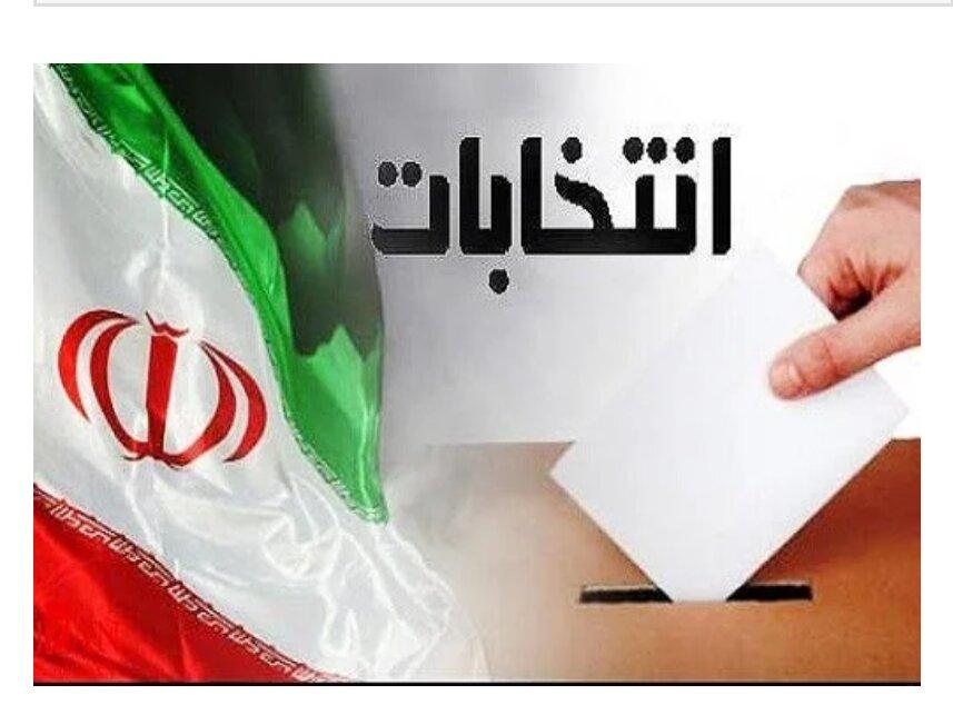 انتخابات شورای شهر