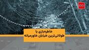ویدئو | خاطرهبازی با طولانیترین خیابان خاورمیانه | ولیعصر قرار است ثبت جهانی شود