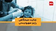 ویدئو| غزه زیر بمباران صهیونیستها | ۵ کودک زنده از زیر آوار بیرون آورده شدند