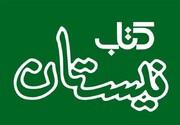 تجدید چاپ چند اثر در انتشارات کتاب نیستان