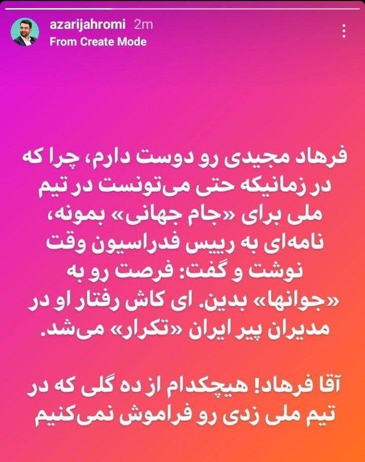 عکس | آذری جهرمی پاسخ مجیدی را جواب داد