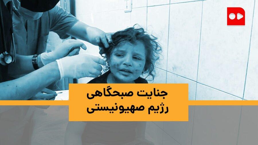 ویدئو  غزه زیر بمباران صهیونیستها   ۵ کودک زنده از زیر آوار بیرون آورده شدند