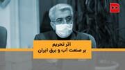 ویدیو | اثر تحریم بر صنعت آب و برق ایران | گفتوگوی همشهری با رضا اردکانیان، وزیر نیرو