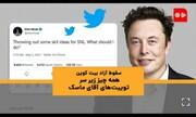 ویدئو | جنگ توییتری دومین ثروتمند دنیا با بیت کوین و اتریوم | ایلان ماسک دنبال چیست؟