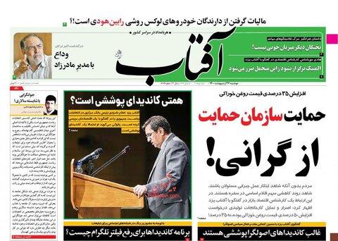 صفحه نخست روزنامههای صبح دوشنبه، 27 اردیبهشتماه