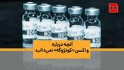 ویدئو | اثر واکسن ایرانی-کوبایی، بر کرونای هندی | آنچه درباره واکسن «کونژوگه»، تنها واکسن کرونا که یادآور دارد، نمیدانید