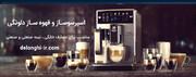 تفاوت دستگاه قهوهساز خانگی و صنعتی؛ برای بهترین قهوه کدام را بخریم ؟