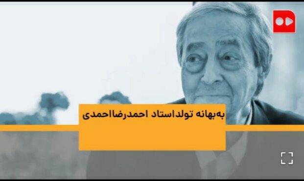 پادکست| در ستایش شاعر شمعدانیها | به بهانه هشتاد و یکسالگی احمدرضا احمدی، شاعر و نقاش