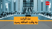 ویدئو | احیای برجام در وقت اضافه | هفته اول خرداد ۱۴۰۰ هم تاریخساز میشود؟