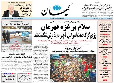 صفحه نخست روزنامه های شنبه اول خرداد