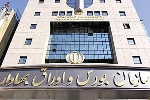 ساختمان بورس و اوراق بهادار تهران
