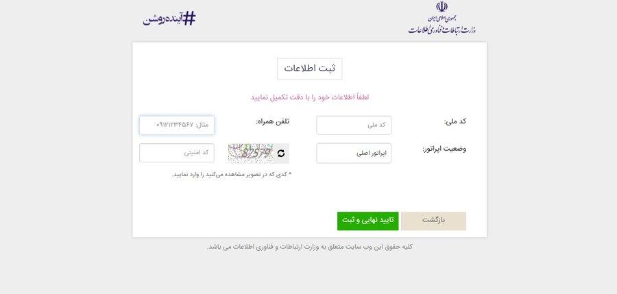 چگونه برای اینترنت هدیه انتخابات ثبت نام کنیم؟ | راهنمای دریافت ۷ گیگ اینترنت رایگان