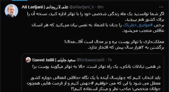 پاسخ تند لاریجانی به سعید جلیلی   اگر توانستید یک ماه زندگی خود را با تهاتر اداره کنید