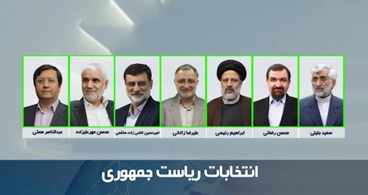 نامزدهاي تاييدشده انتخابات رياست جمهوري سيزدهم