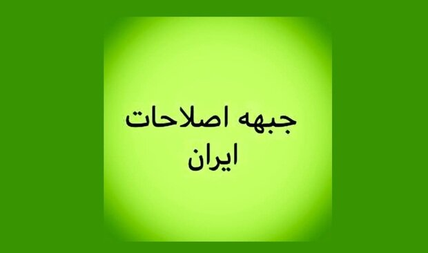 جبهه اصلاحات