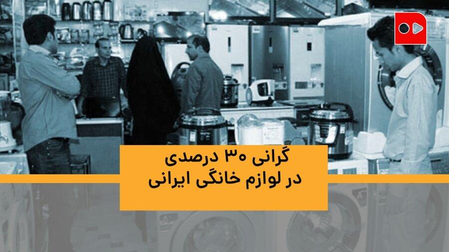 گرانی ۳۰ درصدی در لوازم خانگی ایرانی