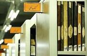کمبود کتاب در کتابخانههای آذربایجانغربی
