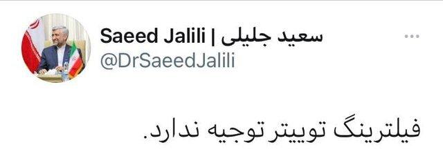 نظر مختصر و مفید سعید جلیلی درباره فیلتر بودن توییتر