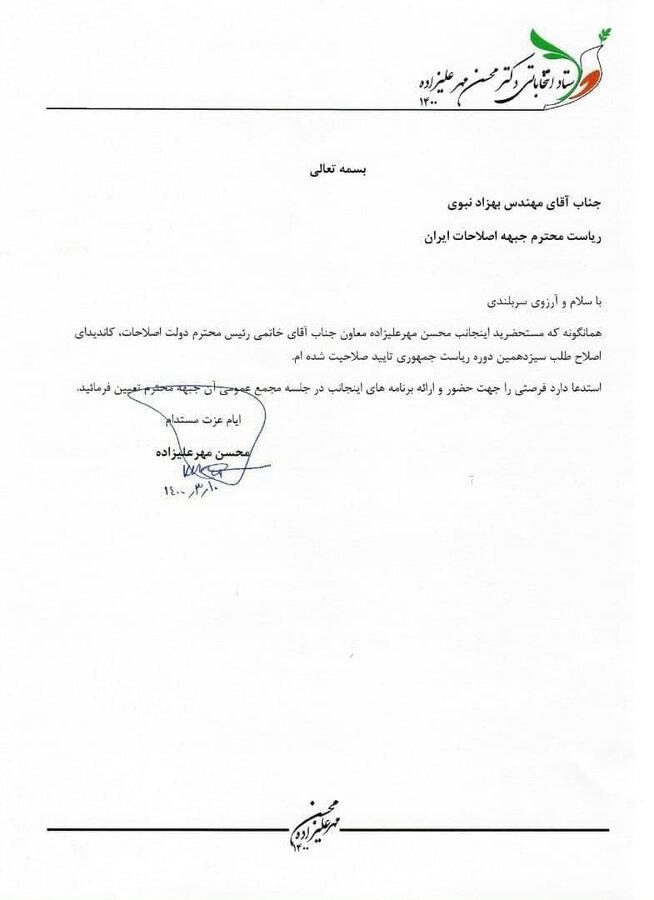 نامه مهرعلیزاده به بهزاد نبوی برای جلب نظر اصلاحطلبان