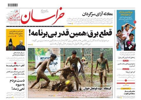 صفحه نخست روزنامههای صبح سهشنبه، ۱۱ خردادماه