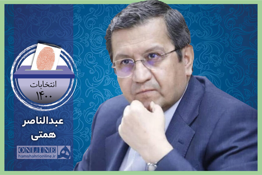 انتخابات 1400 - عبدالناصر همتی