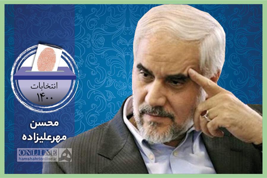 انتخابات 1400 - محسن مهرعلیزاده