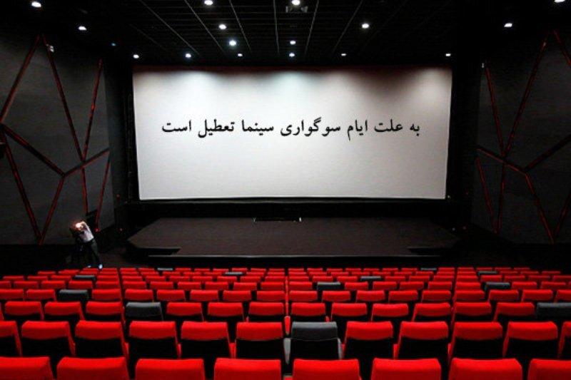 تعطیلی سینما