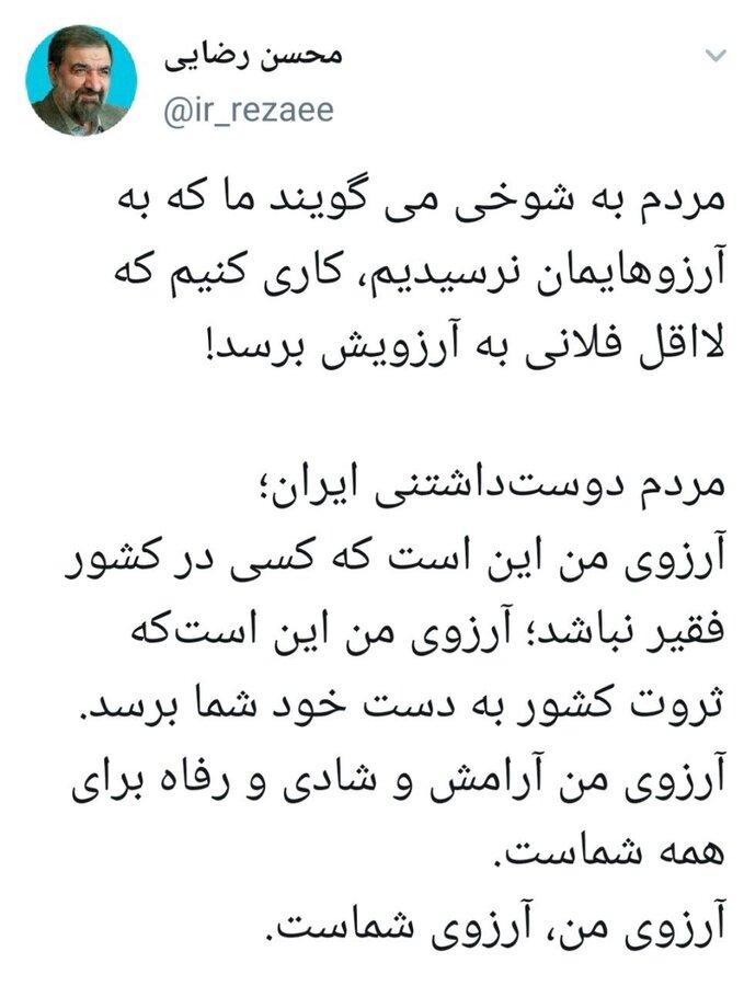 عکس| واکنش محسن رضایی با شوخی های کاربران مجازی با خودش