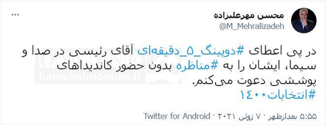 مهرعلیزاده با طعنه هم رئیسی را به مناظره دعوت کرد
