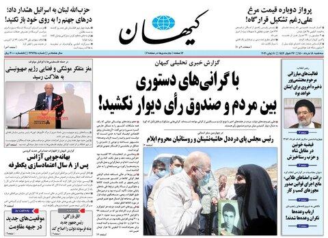 صفحه نخست روزنامههای صبح سهشنبه، ۱۸ خردادماه