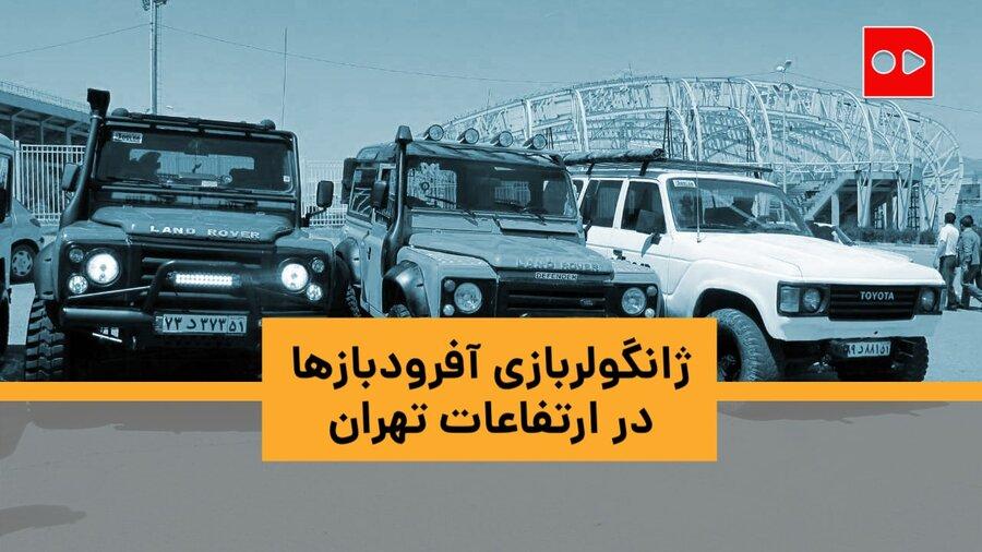 ژانگولربازی آفرودبازها در ارتفاعات تهران