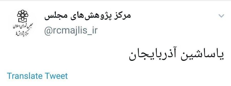 انتقاد محسن رضایی از تمسخر اکانت مرکز پژوهش های مجلس