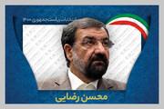 اطلاعیه ستاد محسن رضایی خطاب به هواداران: از هرگونه جشن خودداری کنید