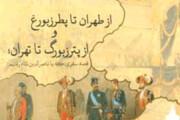 همسفر با ناصرالدین شاه...