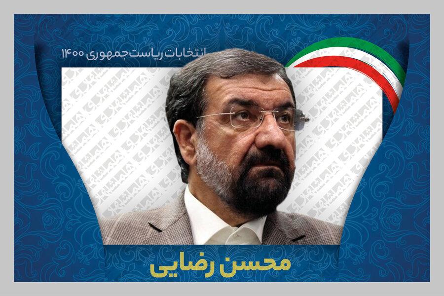 انتخابات 1400 - محسن رضایی