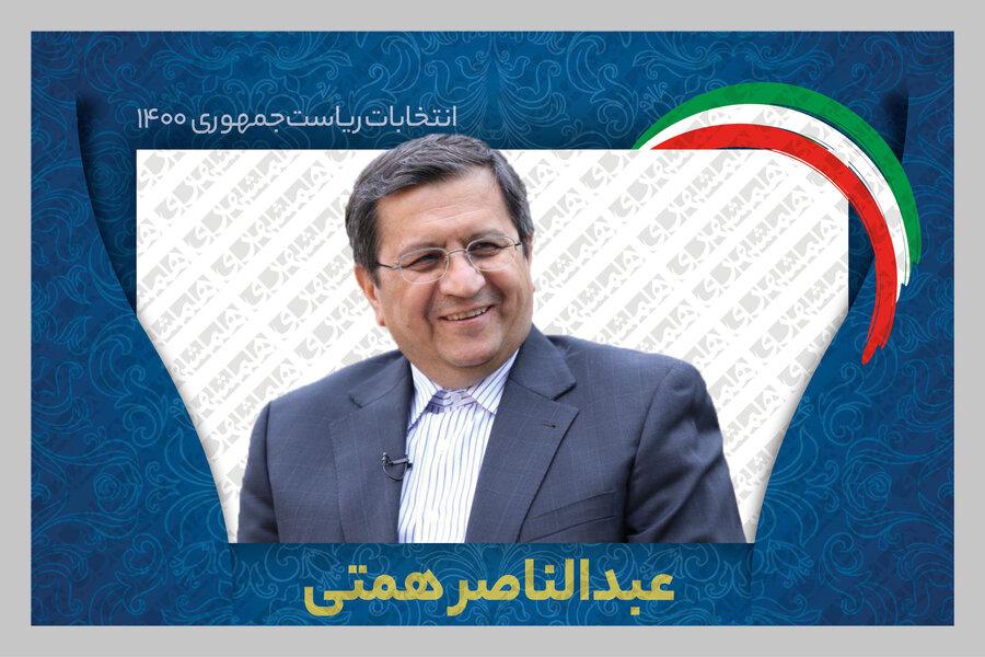 انتخابات 1400 - همتی