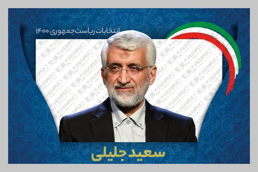 انتخابات 1400 - جلیلی