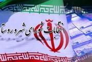 اعلام نتایج انتخاب شورای اسلامی شهرهای سیستان و بلوچستان