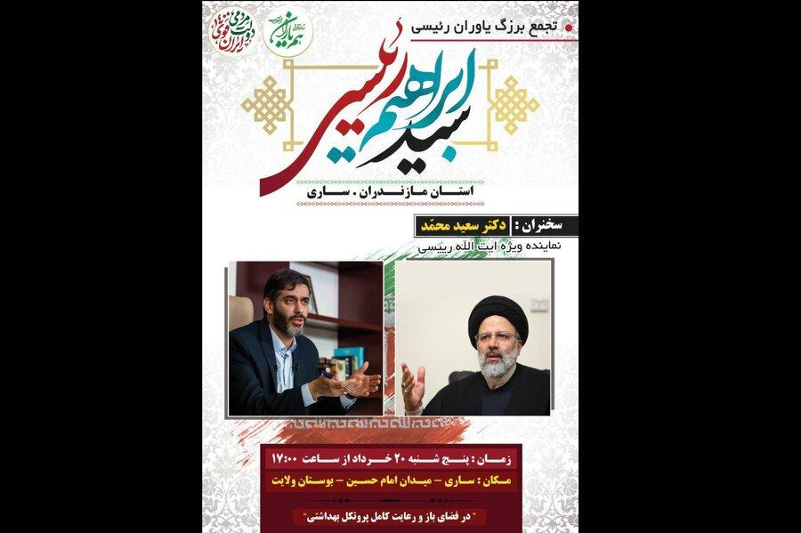 عکس| سعید محمد نماینده ویژه رییسی شد