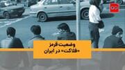 ویدئو | وضعیت قرمز «فلاکت» در ایران