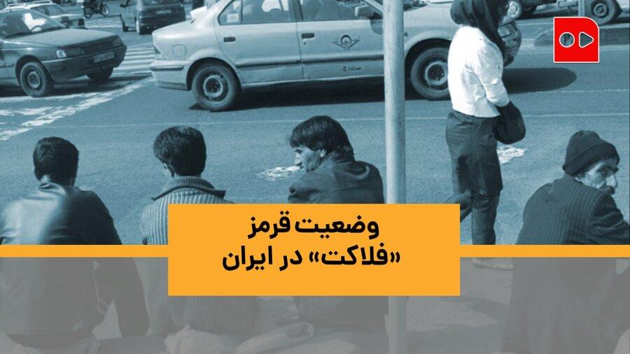 وضعیت قرمز «فلاکت» در ایران