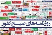 صفحه نخست روزنامه های صبح شنبه ۲۲ خرداد