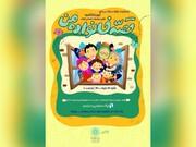 آیین اختتامیه اولین جشنواره داستان کوتاه «قصه خانواده من»
