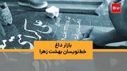 ویدئو | درآمدهای میلیونی خطنویسهای سنگقبر در بهشت زهرا