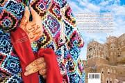«عروس یمن» در کتابفروشیها