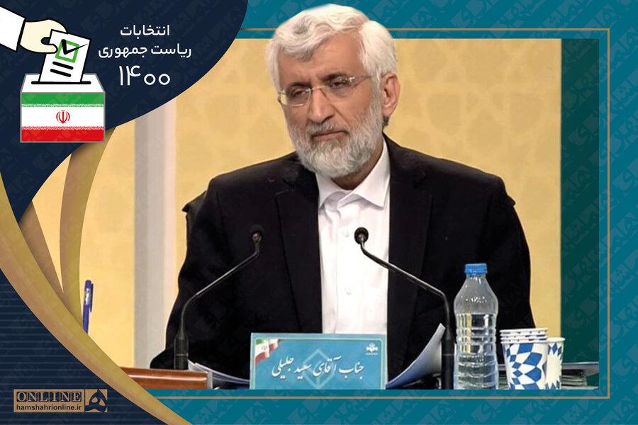 انتخابات 1400 - سعید جلیلی
