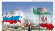 تلاش مشترک ایران و روسیه برای توسعه نیروگاهسازی