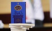 ۲ کتاب جدید از رهنمودهای انتخاباتی آیتالله خامنهای | معیارهای سیاستمدار طراز انقلاب اسلامی